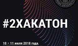 #2ХАКАТОН для молодых специалистов в Перми