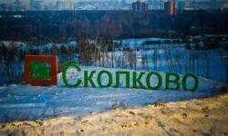 550 млн рублей для Skolkovo Ventures, новые фонды и акселераторы, а также другие венчурные новости за неделю