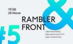 Анонс RamblerFront& #5