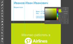 Авиакомпания S7 ответила на просьбу «Победы» помочь с дизайном визиток