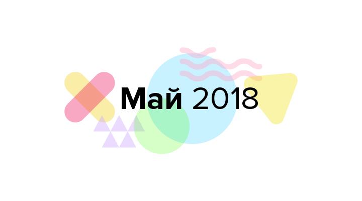 Дайджест продуктового дизайна, май 2018
