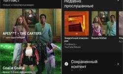 Google запустила в России стриминговый сервис YouTube Music и подписку на YouTube без рекламы