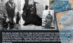 Как нам удалось прочитать рукопись, найденную в 80-ых возле третьего крематория в Аушвице-Биркенау