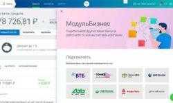 «Модульбанк» запустил сервис для управления счетами других банков «Модульбизнес»