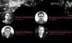 Moscow Vue.js Meetup #2 в Mail.Ru Group