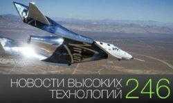 #новости высоких технологий 246 | Экзоскелет для солдат и полёты Virgin Galactic
