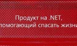 Продукт на .NET, помогающий спасать жизни