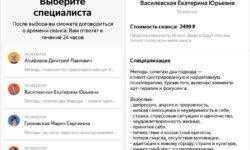Сервис «Яндекс.Здоровье» запустил онлайн-консультации с психологами