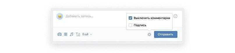 Фото «ВКонтакте» разрешила выключать комментарии для отдельных публикаций
