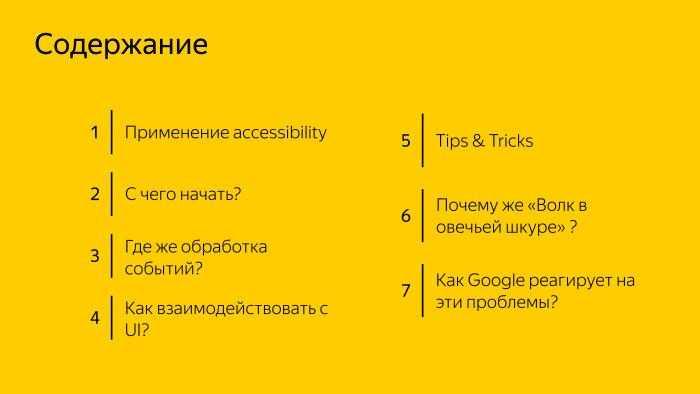 Фото Android accessibility — волк в овечьей шкуре? Лекция Яндекса