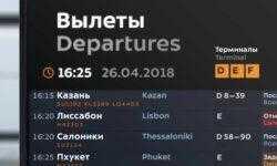 Артемий Лебедев представил «упрощённый» дизайн табло для аэропорта Шереметьево