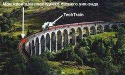 IT-индустрия для народа: Фестиваль TechTrain в Питере