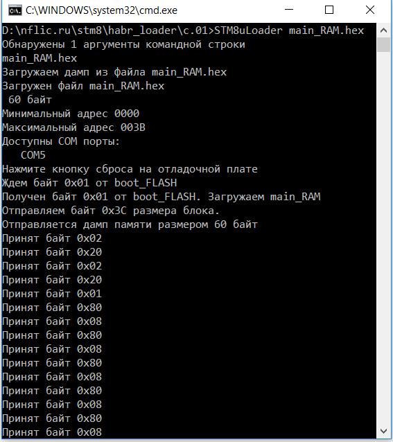 Фото Как сжать загрузчик для STM8 до размера 18 байт в памяти FLASH