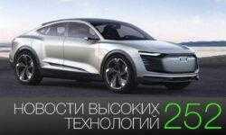 #новости высоких технологий 252 | Audi без зеркал и подводная лодка Илона Маска