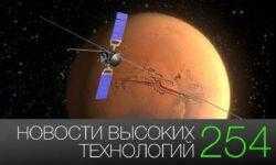 #новости высоких технологий 254 | вода на Марсе и космический двигатель на воде