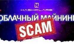Облачный майнинг Hashflare закрылся. Деньги не возвращают