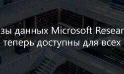 [Перевод] Базы данных Microsoft Research теперь доступны для всех