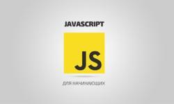 [Перевод] Основы JavaScript для начинающих разработчиков