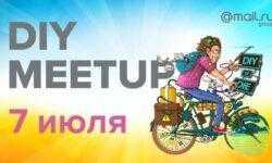 Приглашаем на летний DIYorDIE Meetup 7 июля