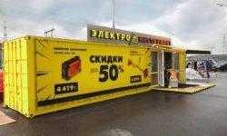 Ритейлер «220 Вольт» открыл магазины-контейнеры