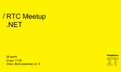 RTC Meetup .Net: приглашаем на первую встречу в Омске