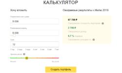 «Яндекс.Деньги» запустили сервис для микроинвестиций на бирже с порогом входа от 5000 рублей