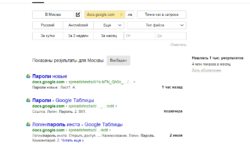 Яндекс начал индексировать Google Документы с паролями