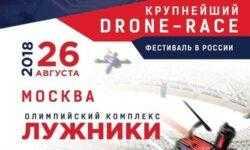 26 августа в «Лужниках» пройдёт фестиваль дронов Moscow Drone Festival