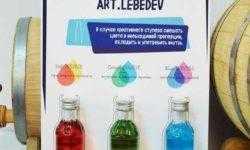 Артемию Лебедеву подарили первый в мире дизайнерский RGB-коктейль