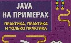 Что почитать про Java прямо сейчас?