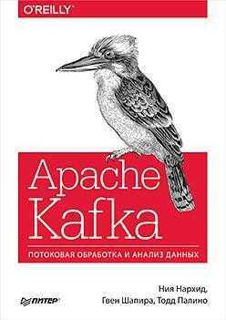 Книга «Apache Kafka. Потоковая обработка и анализ данных»