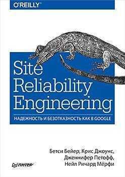Книга «Site Reliability Engineering. Надежность и безотказность как в Google»