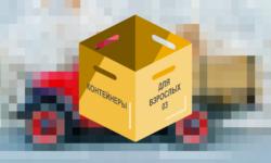 Контейнеры для взрослых (Часть 03): 10 вещей, которые не надо делать с контейнерами