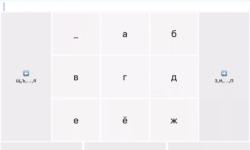 LINKa. Бумажная клавиатура. Очень крупные кнопки