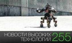 #новости высоких технологий 255 | секретный чип Tesla и робот-спасатель