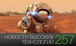 #новости высоких технологий 257 | негорючее дерево и пиво на Марсе