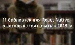 [Перевод] 11 библиотек (наборов компонентов) для React Native, о которых стоит знать в 2018-м
