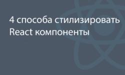 [Перевод] 4 способа стилизировать React-компоненты