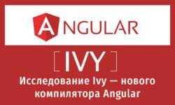 [Перевод] Исследование Ivy — нового компилятора Angular
