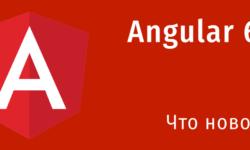 [Перевод] Новые возможности Angular 6.1