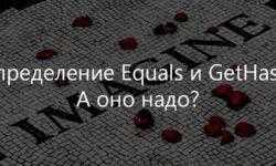 [Перевод] Переопределение Equals и GetHashCode. А оно надо?