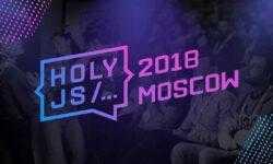 Слушать и говорить: анонс HolyJS 2018 Moscow