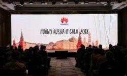 В России прошёл конгресс Huawei IP GALA 2018, посвящённый IP-технологиям