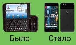 10 лет Android: вспомнить всё
