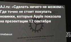 AJ.ru: «Сделать ничего не можем». Где точно не стоит покупать новинки, которые Apple показала на презентации 12 сентября