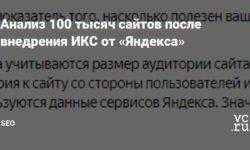 Анализ 100 тысяч сайтов после внедрения ИКС от «Яндекса»
