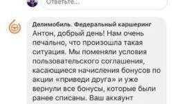 «Делимобиль» вернул бонусы пользователям и разрешил делиться промокодами в соцсетях после публикации Ильи Варламова
