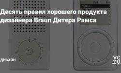 Десять правил хорошего продукта дизайнера Braun Дитера Рамса