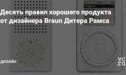 Десять правил хорошего продукта от дизайнера Braun Дитера Рамса