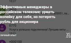 Эффективные менеджеры в российском телекоме: урвать копейку для себя, но потерять рубль для акционера